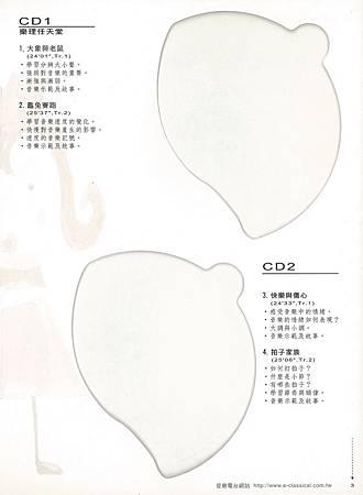 音樂精靈圖書館 - PAGE 03.jpg