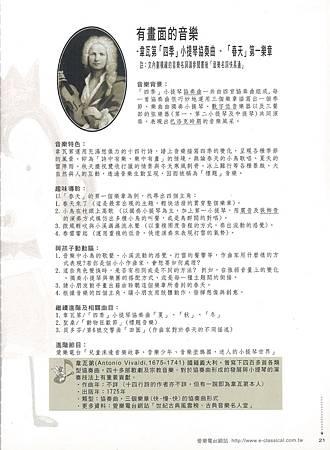 音樂精靈圖書館 - PAGE 21.jpg