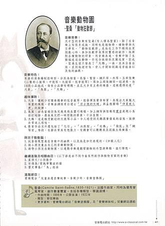 音樂精靈圖書館 - PAGE 41.jpg