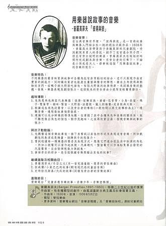 音樂精靈圖書館 - PAGE 42.jpg