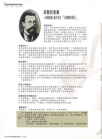 音樂精靈圖書館 - PAGE 46.jpg