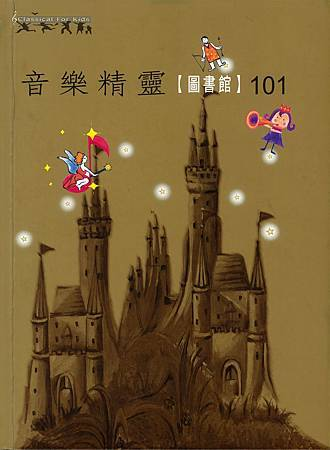 音樂精靈圖書館 -COVER PAGE.jpg