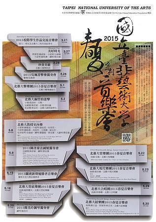 國立台北藝術大學 - 春夏系列音樂會.jpg