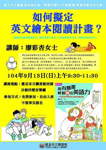 台北市圖 - 閱讀系列推廣活動海報 20150913.jpg