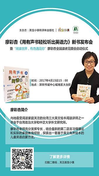 用有聲書輕鬆聽出英語力簡中增訂版 - 中國新書發表會.jpg