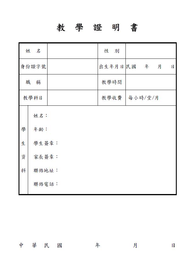 教學證明書範本.png