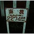 沼平海拔2274m.jpg