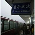 沼平車站.jpg