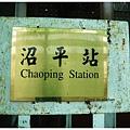 沼平車站斑白的牌子.jpg