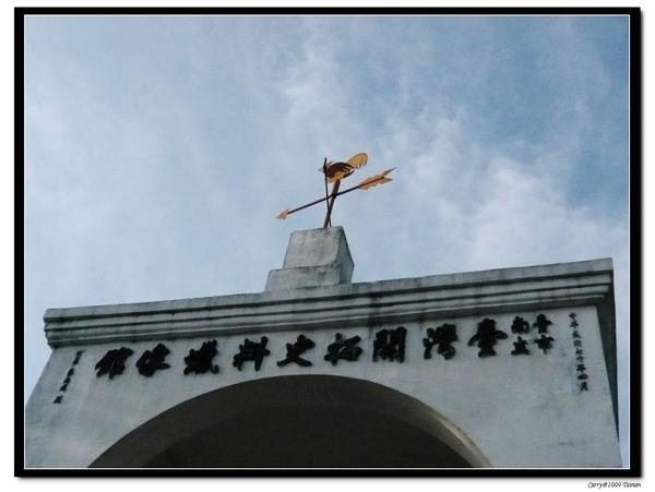 台灣史料紀念館