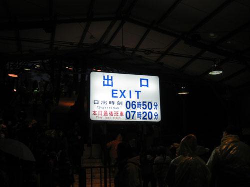 022_祝山站的指示牌