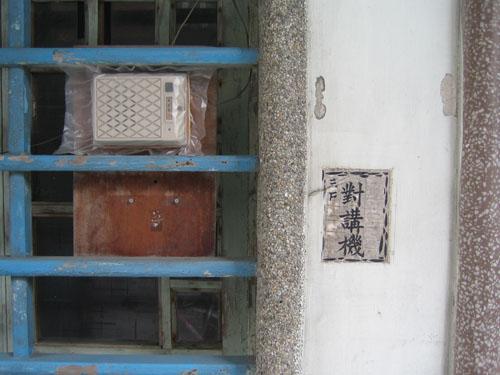29_頭份老街對講機
