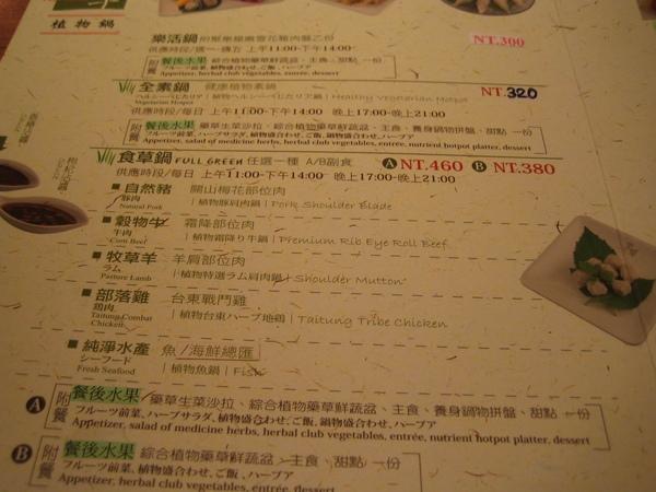 食草1.jpg