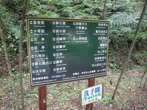 明池森林遊樂園25.jpg