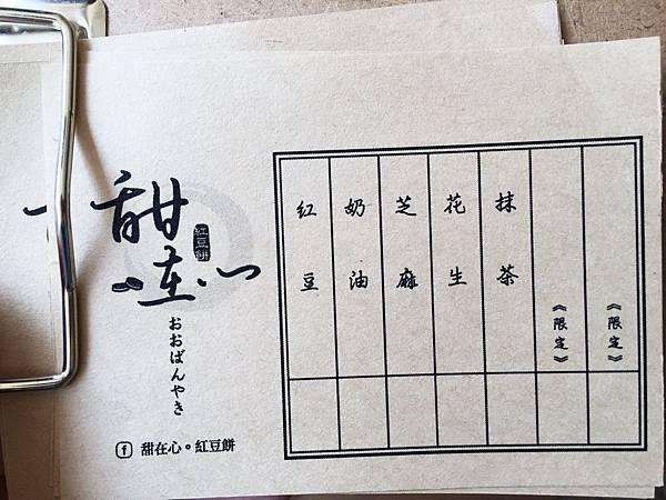 台南 甜在心紅豆餅_2526.jpg