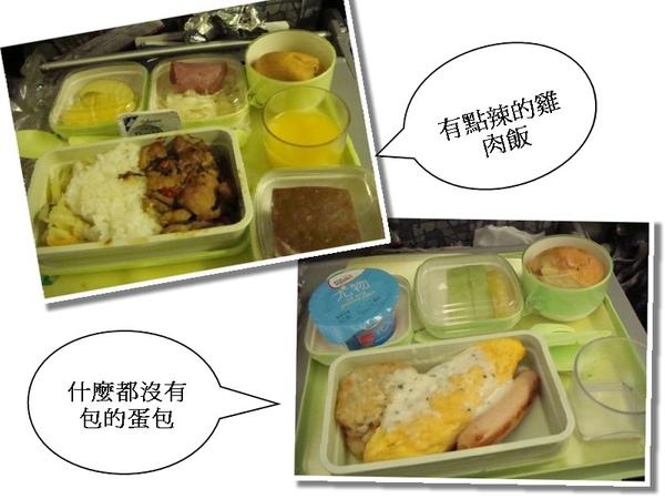 機上的餐點.jpg