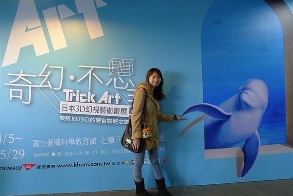 跟弟弟、妹妹利用平日來參觀日本3D奇幻藝術展