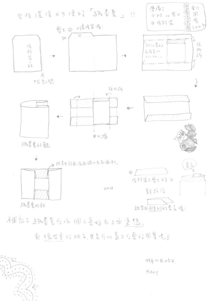 紙書套 991125.JPG