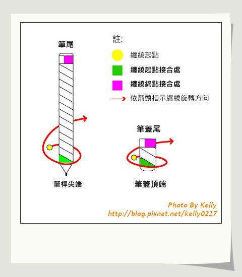 筆桿緞帶纏繞法980225_nEO_IMG.jpg