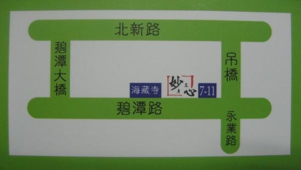 0980326妙心 (20).JPG
