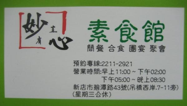 0980326妙心 (19).JPG