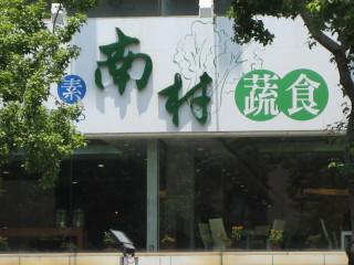 0980607南村 (1).JPG