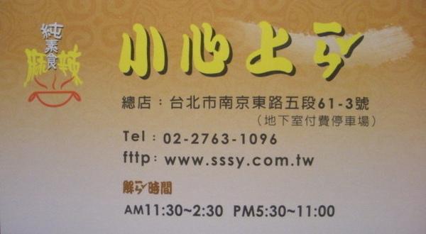0980523小心上癮 (9).JPG
