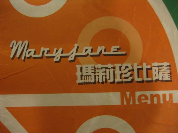 0980622瑪莉珍 (2).JPG