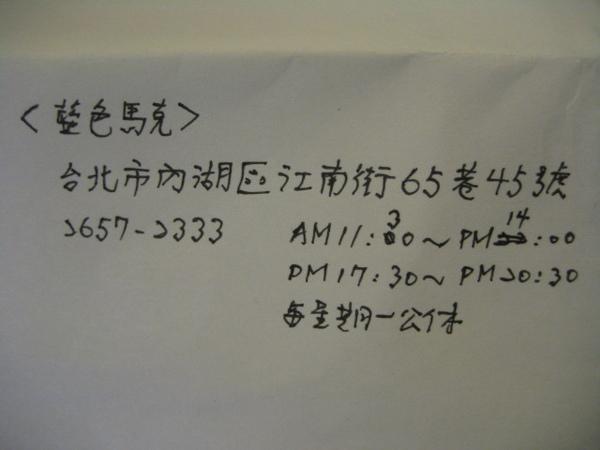 0980704藍色馬克 (11).JPG