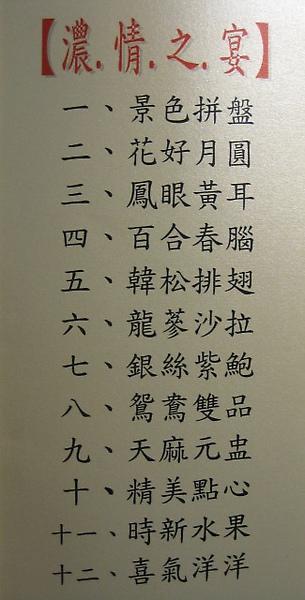 0990305仁和齋.JPG
