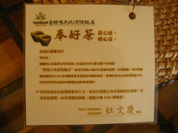 20100418-19理想大地 (34).JPG