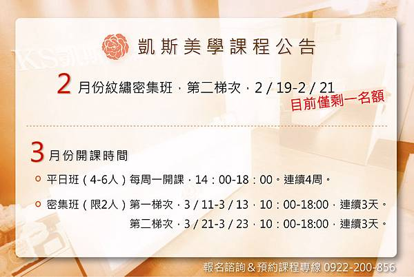 課程公告-2014年2月.3月
