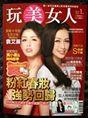 玩美女人雜誌封面-1月號