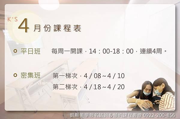 課程公告-2014年4月