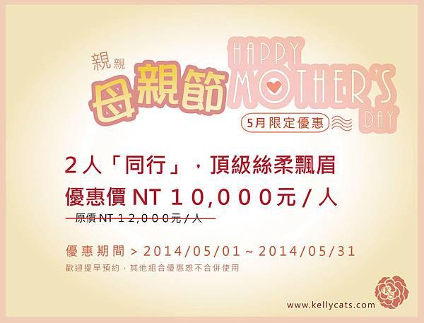 母親節五月份兩人同行優惠專案