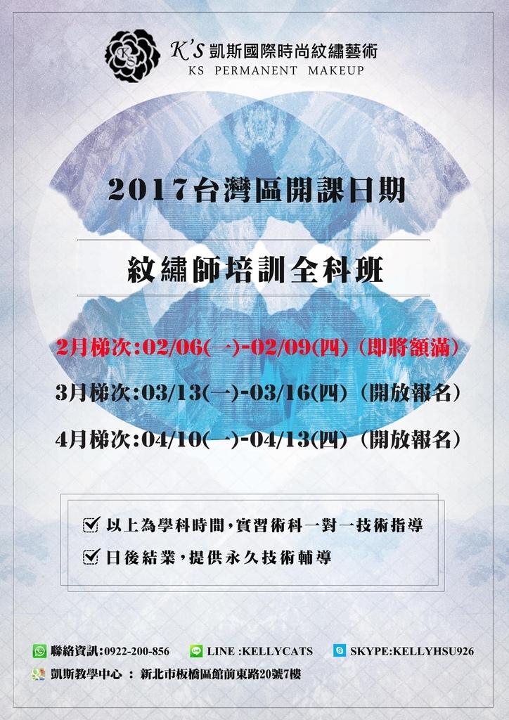 KS_Class_20170113.jpg