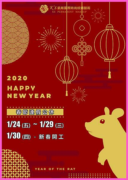 ks Chinese New Year3.jpg