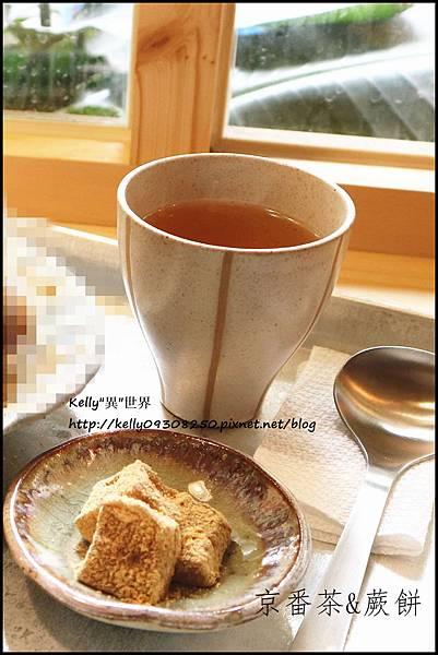 京番茶-1800.jpg