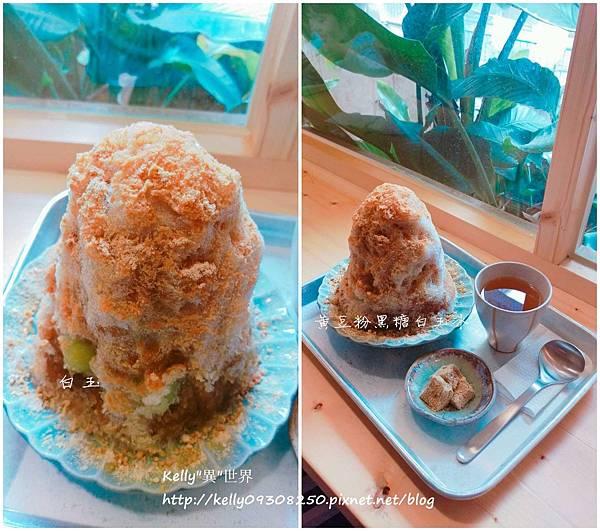 黃豆粉黑糖白玉冰2_副本-1800.jpg
