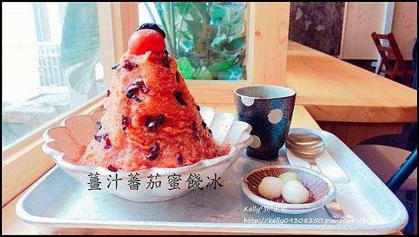 薑汁蕃茄蜜餞冰.jpg