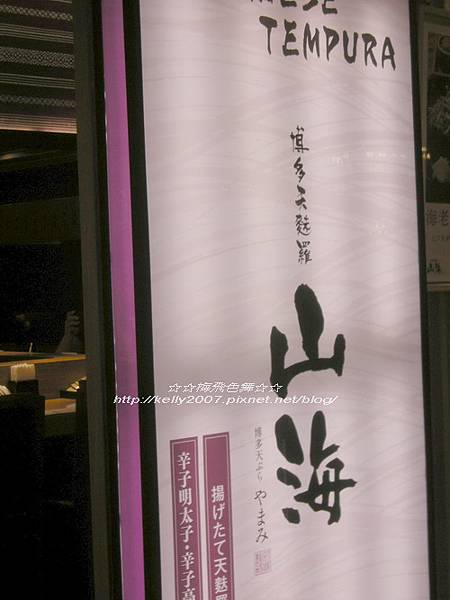 阪急百貨─博多天婦羅
