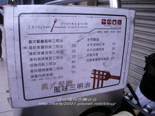 J Kitchen手作早午餐