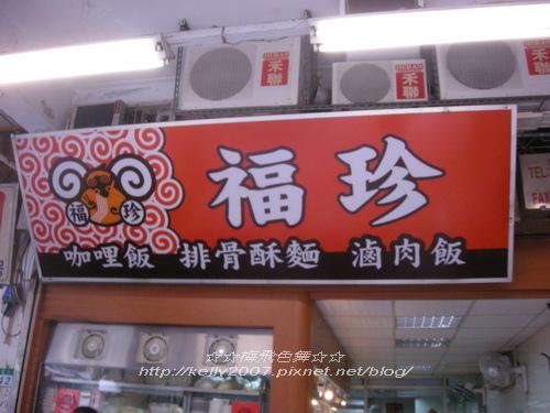 福珍排骨酥麵