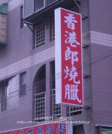 香港郎燒臘