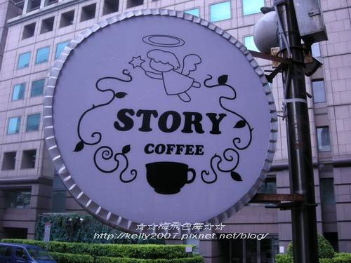 story caffee