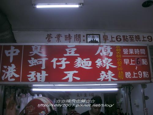 中港臭豆腐
