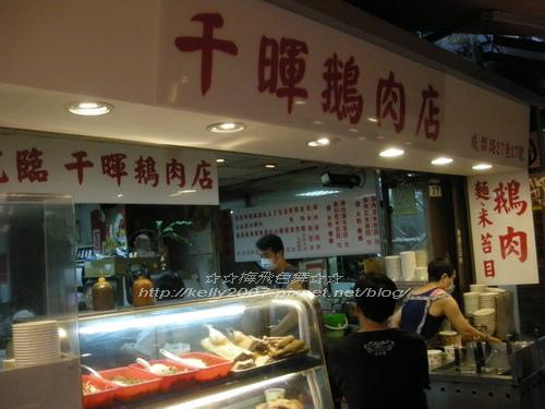 千暉鵝肉店
