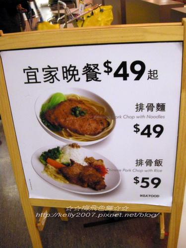 IKEA晚餐─排骨飯