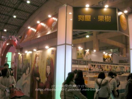 2009年國際世貿二館書展