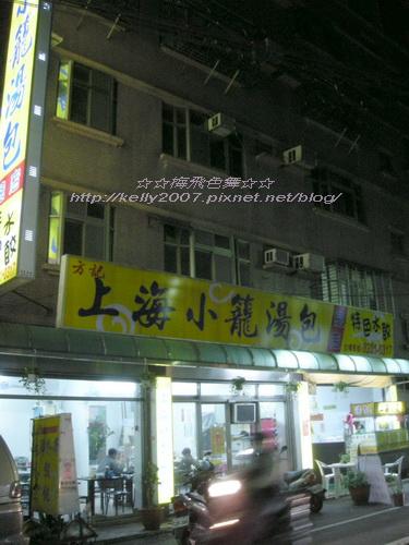 方記上海小籠湯包